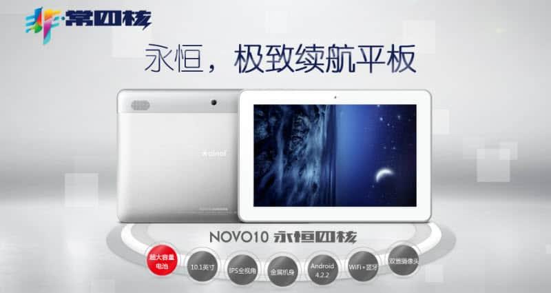 Ainol Novo 10 Eternal_Banner