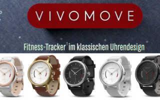 Garmin vivomove – der Fitnesstracker im Look einer klassischen Uhr