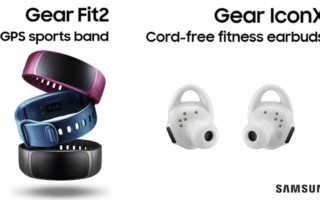 Samsung Gear Icon X und Gear Fit 2 – ein kabelloses In-Ear Headset und die Neuauflage des Fitnesstrackers