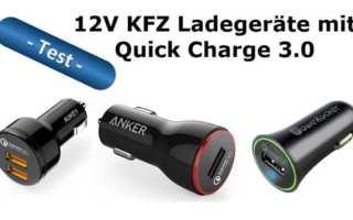 Im Test – drei KFZ Ladegeräte mit Quick Charge 3.0