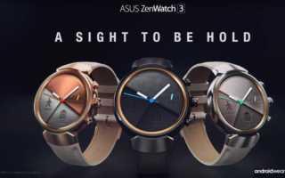Asus ZenWatch 3 - ab sofort in rund und Schnellladefunktion