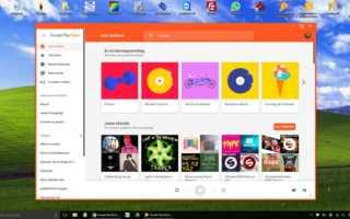 [Tipps und Tricks] Der perfekte Google Play Music Player für den Windows Desktop