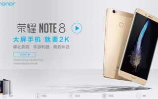 Huawei Honor Note 8 - groß, größer, noch größer
