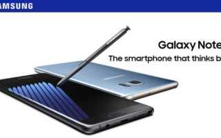 Samsung Galaxy Note 7 - das Auge entsperrt mit