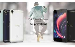 HTC Desire 10 lifestyle – die Mittelklasse mit der Goldkante