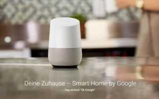 Google Home – dieser WLAN Lautsprecher ist auch deine Assistentin