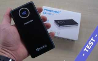 Im Test – die Poweradd Powerbank mit 20100 mAh und Quick Charge 3.0