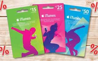 iTunes – hier gibt es bis zu 33% Rabatt auf die Guthabenkarten