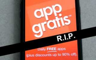 AppGratis ist tot – hier findet ihr ein paar Alternativen