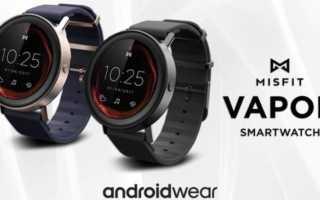 Misfit Vapor - diese Smartwatch kommt mit Android Wear 2.0 und GPS