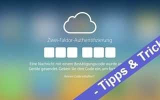 iOS mal einfach – So deaktiviert man die Zwei-Faktor-Authentifizierung