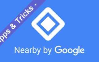 Android mal einfach – was ist eigentlich dieses Google Nearby?