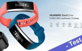 Im Test - der Huawei Band 2 Pro Fitnesstracker mit GPS