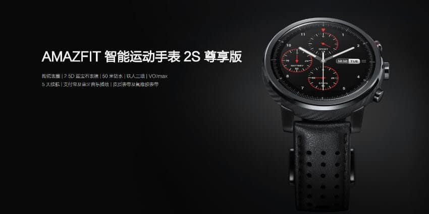 AMAZFIT Smart Sports Watch 2 und 2S Premium Edition vorgestellt