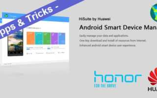 Huawei und Honor - so erstellt man mit HiSuite oder Datensicherung App ein Backup