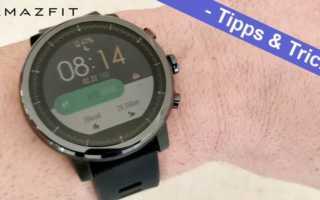 Amazfit Stratos aka Amazfit Smart Sports Watch 2 – die besten Tipps und Tricks