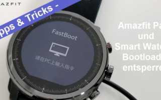 Anleitung – Bootloader bei der Amazfit Pace vs Amazfit Sport Watch 2 Stratos entsperren