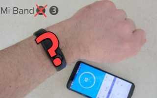 Xiaomi Mi Band 3 – die aktuellsten Infos