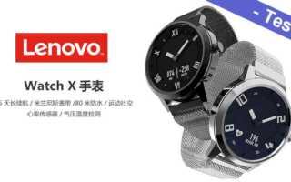 Lenovo Watch X im Test - kurz und schmerzlos