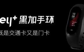 Xiaomi Mijia Hey+ Smart Band – alle Daten und Infos zum Fitnesstracker