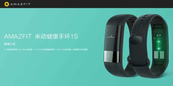 Amazfit Mi Health Band 1S - künstliche Intelligent trifft auf EKG und Fitnesstracker