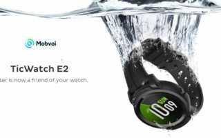 Mobvoi Ticwatch E2 – die Neue Smartwatch mit Wear OS wird wasserdicht