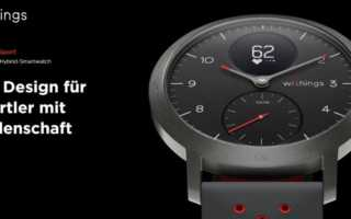 Withings Steel HR Sport – konfigurierbare Hybrid-Smartwatch mit langer Akkulaufzeit