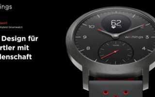 Withings Steel HR Sport – konfigurierbare Hybrid-Smartwatch mit langer Akkulaufzeit