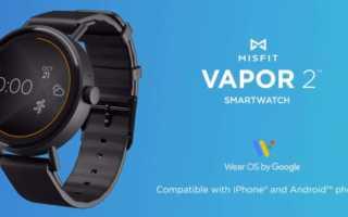 Misfit Vapor 2 kommt (leider) mit Wear OS und GPS