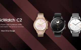Mobvoi TicWatch C2 – schlichte Eleganz mit GPS und Wear OS
