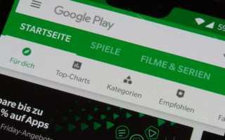 Malware im Google Play Store - wieder mal mehrere Apps betroffen