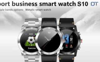 DT NO.1 S10 - sexy Smartwatch aus Edelstahl für unter 50 Euro