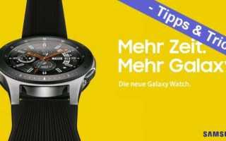 Samsung Galaxy Watch Tipps und Tricks -  so holt man alles aus der Smartwatch