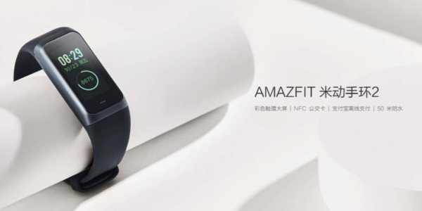Amazfit Cor 2 - der neue Fitnesstracker ist ab sofort in China erhältlich