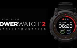 MATRIX PowerWatch 2 - die nächste Generation der nie leer werdenden Smartwatch