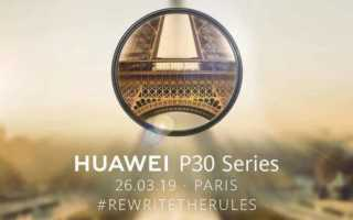 Es ist offiziell – das Huawei P30 und Huawei P30 Pro kommt im März