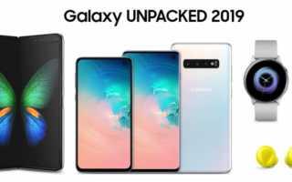 Samsung Galaxy Unpacked 2019 - das sind die Neuheiten