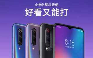 Xiaomi Mi 9, Xiaomi Mi 9 Explorer und Xiaomi Mi 9 SE vorgestellt
