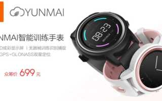Eine Yunmai GPS Sports Watch powered by Xiaomi kommt bald