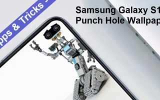 Punch Hole Wallpaper für die Samsung Galaxy S10 Serie