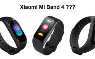 Xiaomi Mi Band 4 – es kommt noch dieses Jahr und es gibt Gerüchte