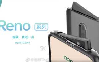 OPPO Reno – ohne Notch aber schräger Kamera