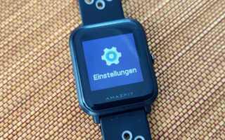 Amazfit Bip in deutsch – jetzt offiziell verfügbar