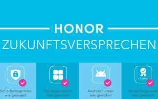 Honor Updates - auch zukünftig für alle Modelle offiziell bestätigt
