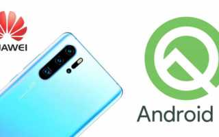 Trotz Bann - Huawei wird Android Q für diese 17 Modelle bringen