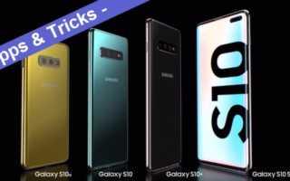 Samsung Galaxy S10e, S10 und S10+ – die allerbesten 62 Tipps und Tricks