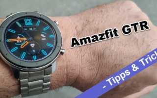 Amazfit GTR Tipps und Tricks - denn diese Smartwatch kann mehr