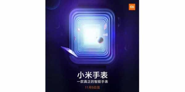 Xiaomi Mi Watch - das Datum zum Event ist endlich bekannt